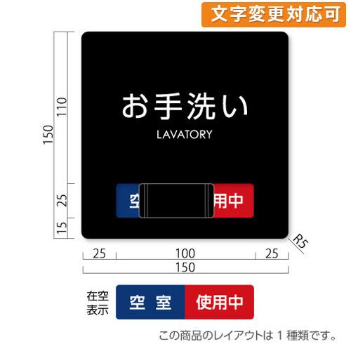 GFM150-B-otearai-kak艶消しアクリル黒在空表示付お手洗いプレート角ゴ幅150×高150×厚9mm