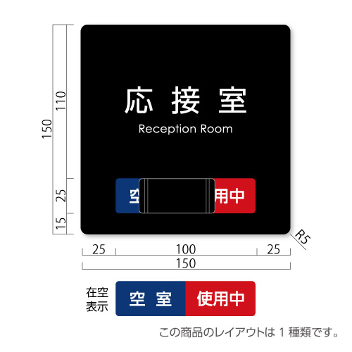 GFM150-B-ousetsu-kak艶消しアクリル黒在空表示付応接室プレート角ゴ幅150×高150×厚9mm