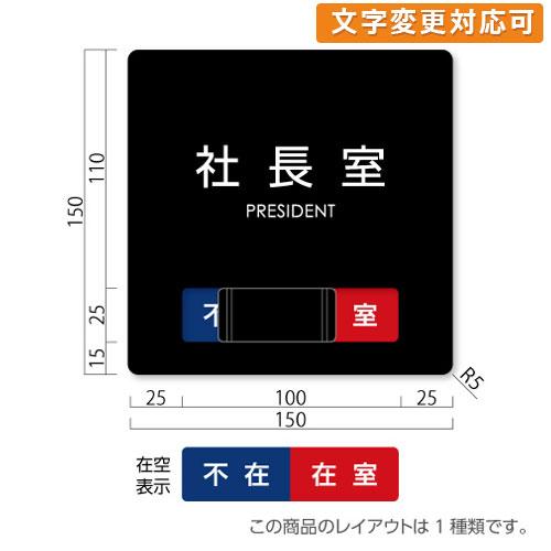 GFM150-B-shachou-kak艶消しアクリル黒在空表示付社長室プレート角ゴ幅150×高150×厚9mm