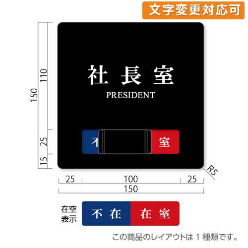 GFM150-B-shachou-min艶消しアクリル黒在空表示付社長室プレート明朝幅150×高150×厚9mm