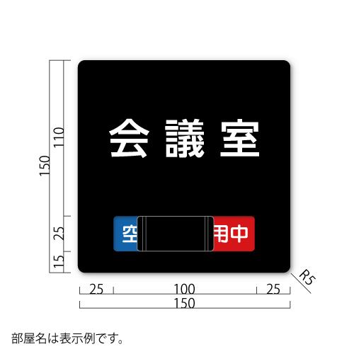 GFM150-Sアクリマットプレート在空表示付S価格幅150×高150×厚9mm