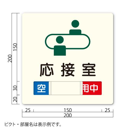 GFM200-Cアクリマットプレート在空表示付C価格幅200×高200×厚9mm