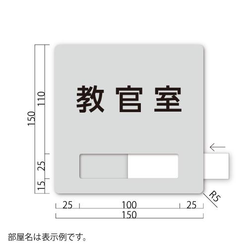 GFN150-Sアクリマットプレートネーム差し替え式S価格幅150×高150×厚9mm