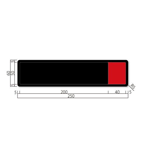GFS61-Mアクリマットプレート切替表示M価格幅250×高60×厚9mm
