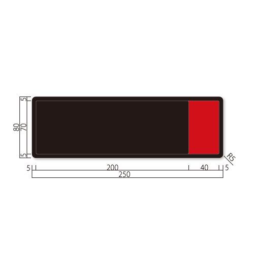 GFS81-Mアクリマットプレート切替表示M価格幅250×高80×厚9mm