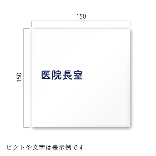 HA-IM1-01病院向け文字紺平付型アクリル幅150×高150×厚3mm