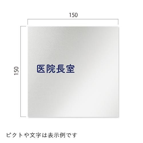 HB-IM1-01病院向け文字紺平付型アルミ幅150×高150×厚1mm