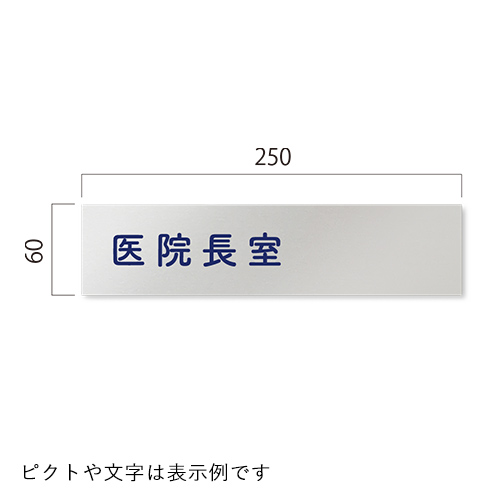HB-IM1-02病院向け文字紺平付型アルミ幅250×高60×厚1mm