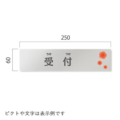 HB-IN1-02 病院向け ポップ 平付型アルミ 幅250×高60×厚1mm