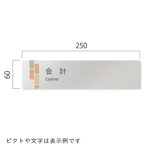 HB-KM1-02病院向けbrick平付型アルミ幅250×高60×厚1mm