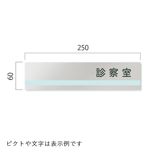 HB-NH1-02病院向けライン平付型アルミ幅250×高60×厚1mm