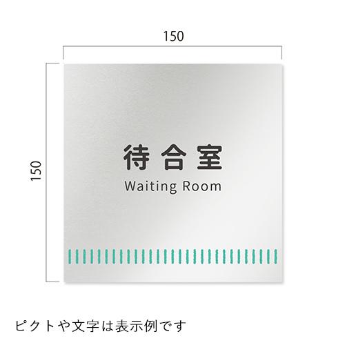 HB-NT2-01病院向けTowel平付型アルミ幅150×高150×厚1mm