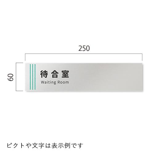 HB-NT2-02病院向けTowel平付型アルミ幅250×高60×厚1mm