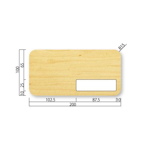 MPW-N101-Mメープルプレート正面型:ネームプレート付M価格幅200×高100×厚15mm 角R15