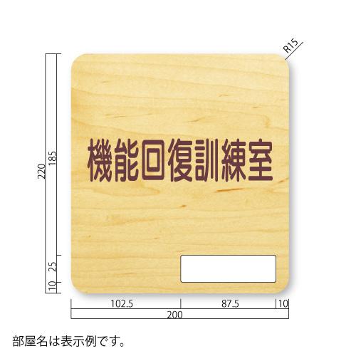 MPW-N201-Sメープルプレート正面型:ネームプレート付S価格幅200×高220×厚15mm 角R15