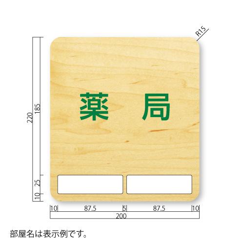 MPW-N202-Sメープルプレート正面型:ネームプレート付S価格幅200×高220×厚15mm 角R15