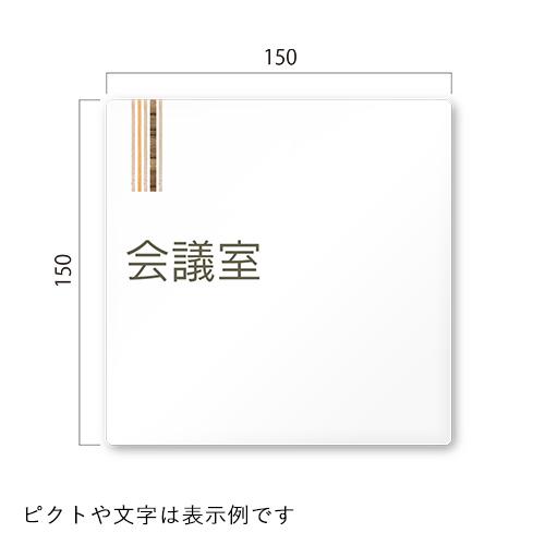 OA-IM2-01会社向け木目縦帯平付型アクリル幅150×高150×厚3mm