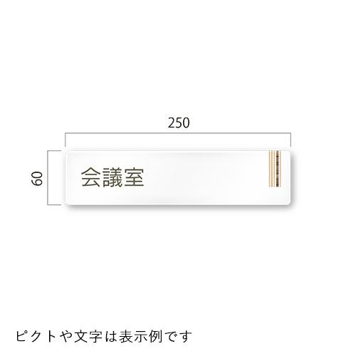 OA-IM2-02会社向け木目縦帯平付型アクリル幅250×高60×厚3mm