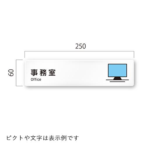 OA-IM3-02会社向けVivid平付型アクリル幅250×高60×厚3mm
