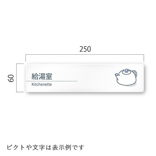 OA-KM1-02 会社向け minimal 平付型アクリル 幅250×高60×厚3mm