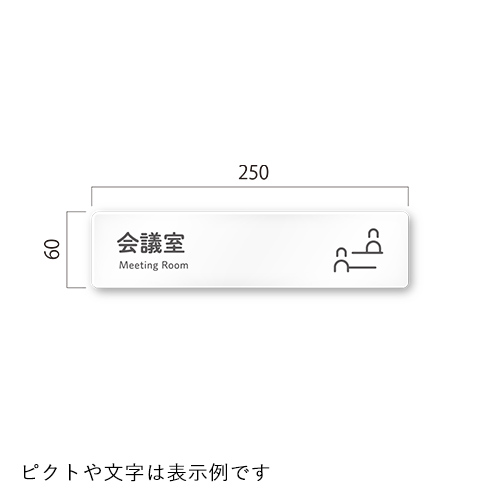 OA-NT2-02会社向けICON平付型アクリル幅250×高60×厚3mm