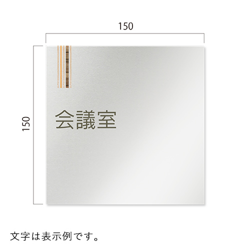 OB-IM2-01会社向け木目縦帯平付型アルミ幅150×高150×厚1mm