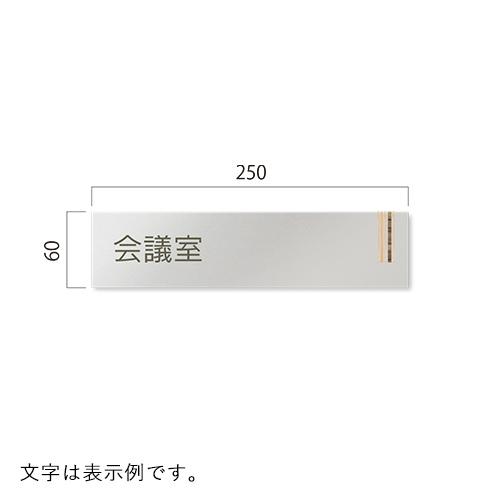 OB-IM2-02会社向け木目縦帯平付型アルミ幅250×高60×厚1mm