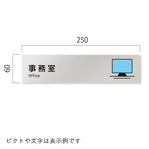 OB-IM3-02会社向けVivid平付型アルミ幅250×高60×厚1mm