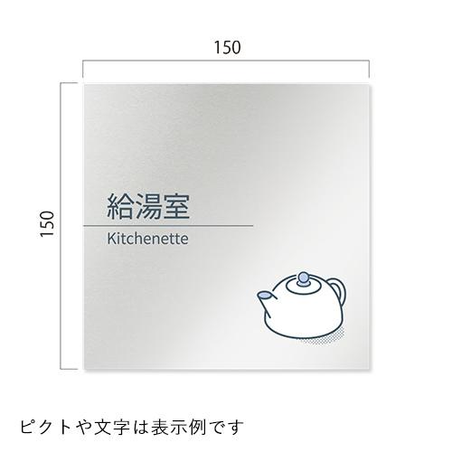 OB-KM1-01会社向けminimal平付型アルミ幅150×高150×厚1mm