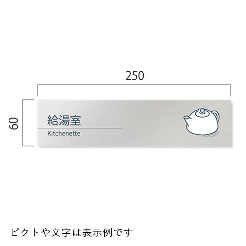 OB-KM1-02会社向けminimal平付型アルミ幅250×高60×厚1mm