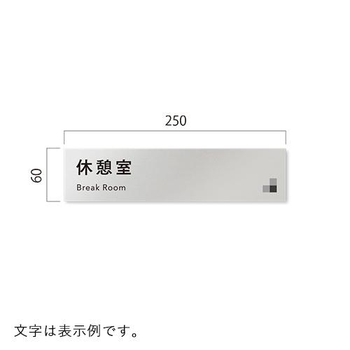 OB-NH1-02会社向けモノクロⅠ平付型アルミ幅250×高60×厚1mm