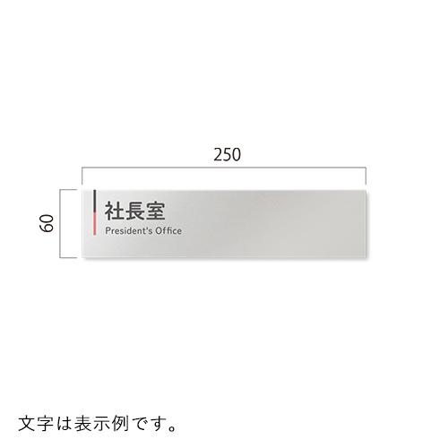 OB-NT1-02会社向けグレーピンク平付型アルミ幅250×高60×厚1mm