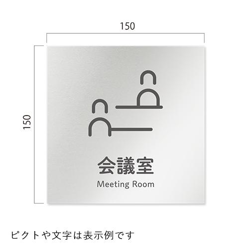 OB-NT2-01会社向けICON平付型アルミ幅150×高150×厚1mm
