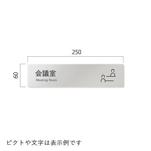 OB-NT2-02会社向けICON平付型アルミ幅250×高60×厚1mm
