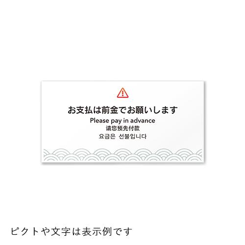 QC-HS1-01 4ケ国語表示 和紙 平付型アルミ複合板 幅400×高200×厚3mm