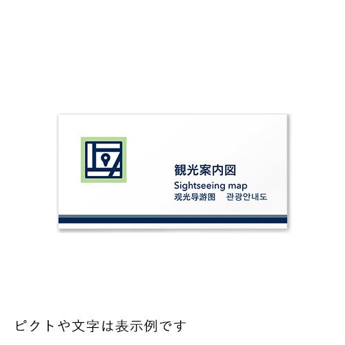 QC-HS2-014ケ国語表示マルカク×ライン平付型アルミ複合板幅400×高200×厚3mm