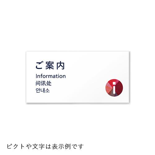 QC-IM1-01 4ケ国語表示 Simple 平付型アルミ複合板 幅400×高200×厚3mm