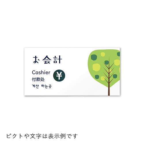 QC-IM2-01 4ケ国語表示 TREE 平付型アルミ複合板 幅400×高200×厚3mm