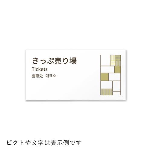 QC-KM2-014ケ国語表示tatami平付型アルミ複合板幅400×高200×厚3mm
