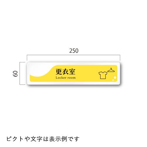 RA-HS2-02飲食店向けイエロー平付型アクリル幅250×高60×厚3mm