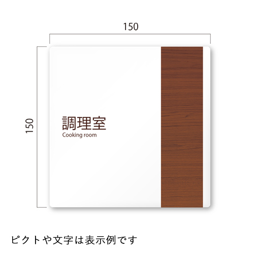 RA-IM1-01飲食店向けMokume平付型アクリル幅150×高150×厚3mm