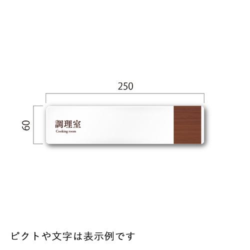 RA-IM1-02 飲食店向け Mokume 平付型アクリル 幅250×高60×厚3mm