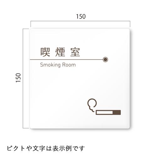 RA-KM1-01飲食店向けブラウン平付型アクリル幅150×高150×厚3mm