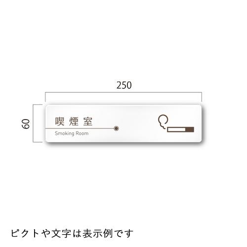 RA-KM1-02飲食店向けブラウン平付型アクリル幅250×高60×厚3mm