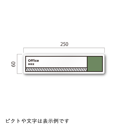 RA-NT2-02飲食店向けBlock平付型アクリル幅250×高60×厚3mm
