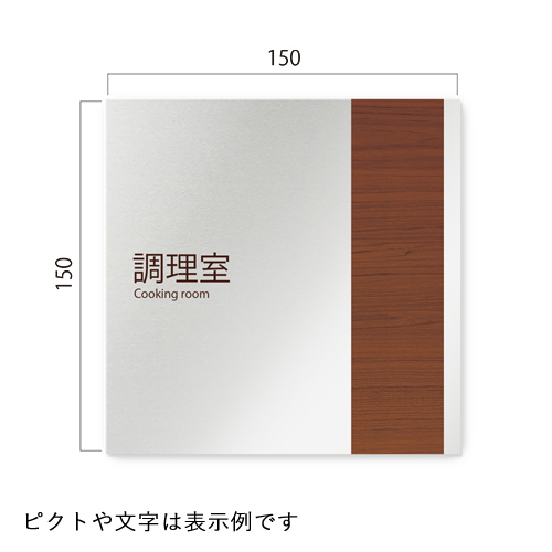 RB-IM1-01飲食店向けMokume平付型アルミ幅150×高150×厚1mm