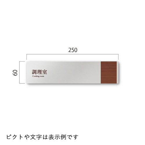 RB-IM1-02飲食店向けMokume平付型アルミ幅250×高60×厚1mm