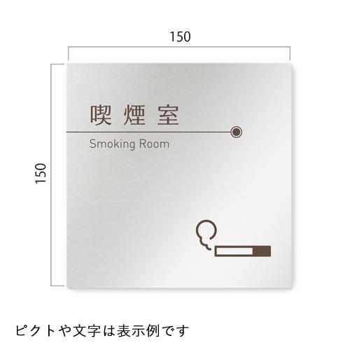 RB-KM1-01飲食店向けブラウン平付型アルミ幅150×高150×厚1mm