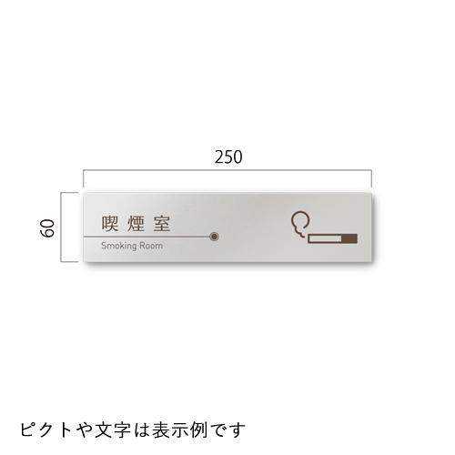 RB-KM1-02飲食店向けブラウン平付型アルミ幅250×高60×厚1mm