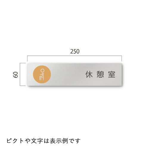 RB-KM2-02飲食店向けサークル平付型アルミ幅250×高60×厚1mm